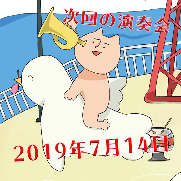 i-2019con